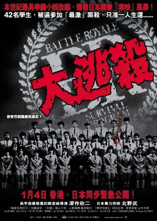 battleroyaleposter.jpg