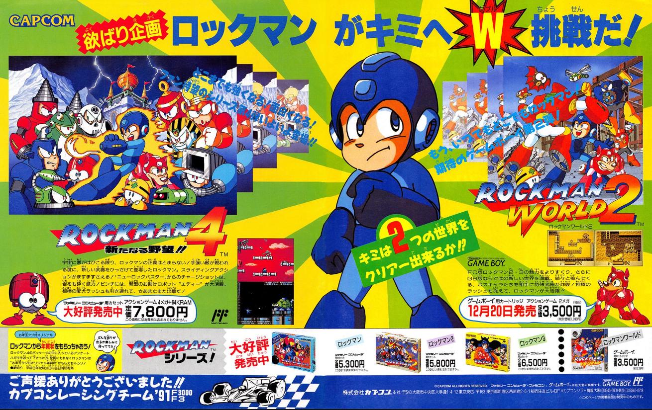 1991 Japanese flyer for Mega Man 4 and Mega Man GB 2