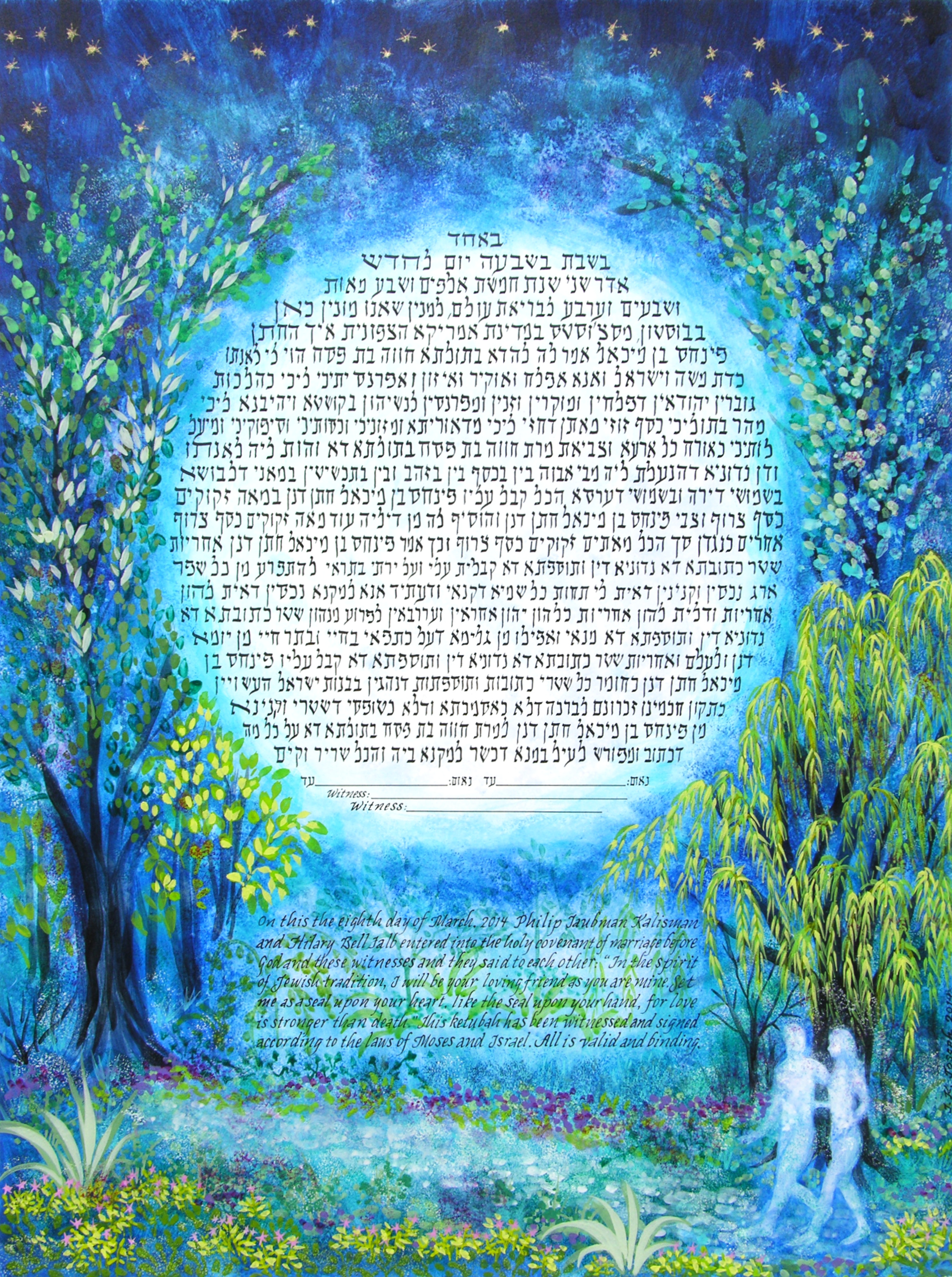 Moonlit Stroll Ketubah, Boston, Massachusetts 2014