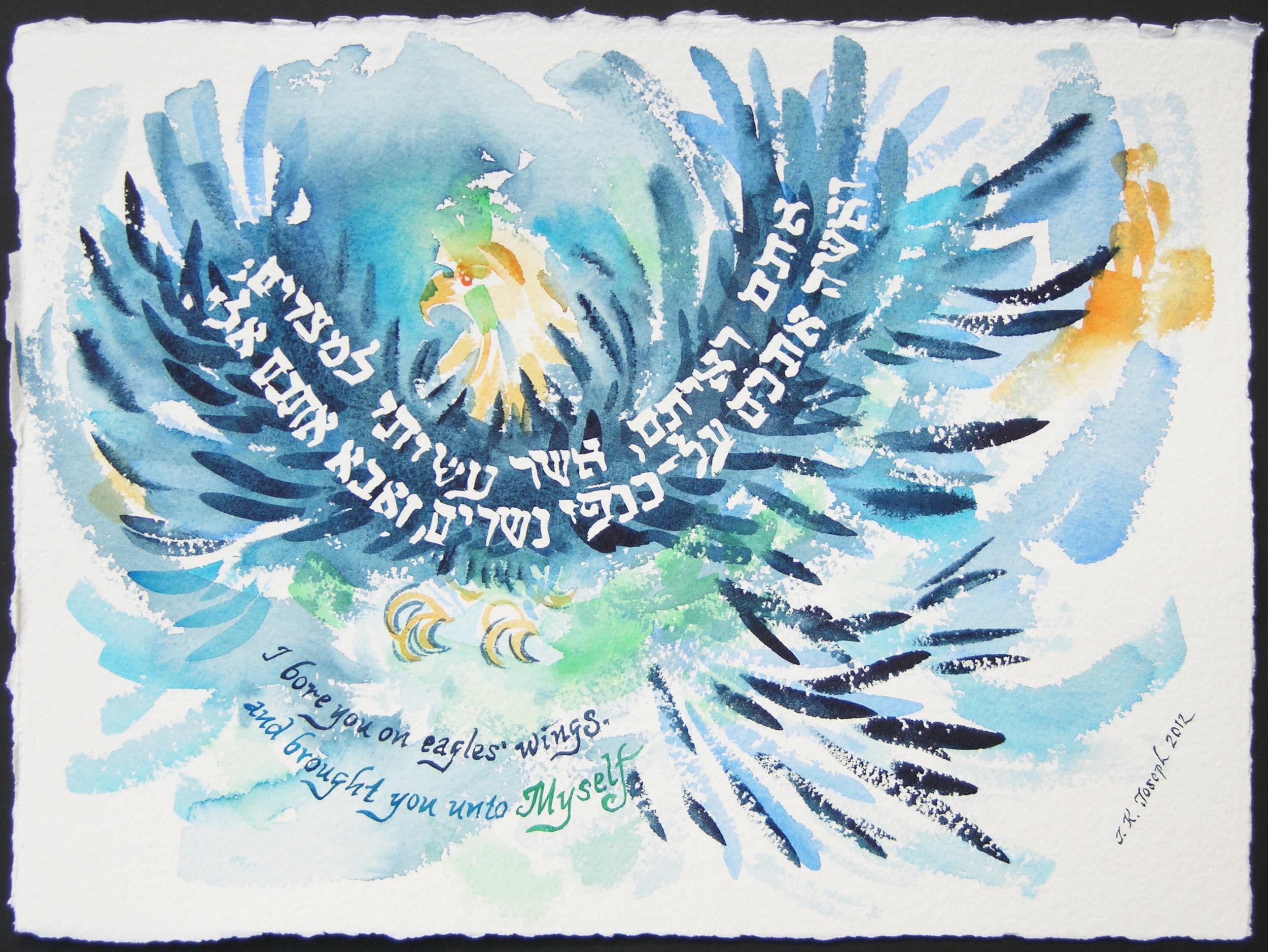 Bat Mitzvah Name Art, Eagles' Wings