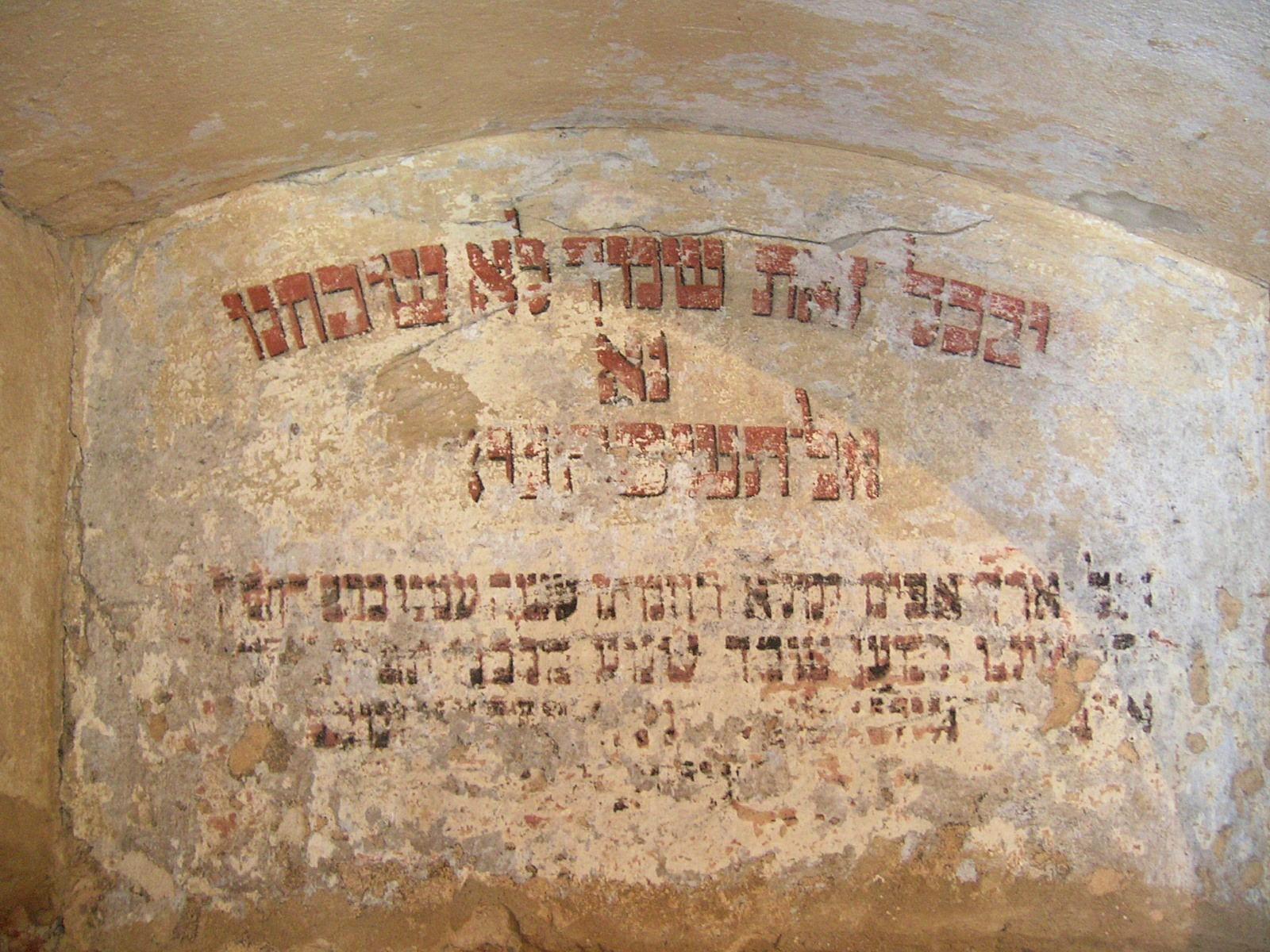 Wall Inscription, Hidden Synagogue, Terezin
