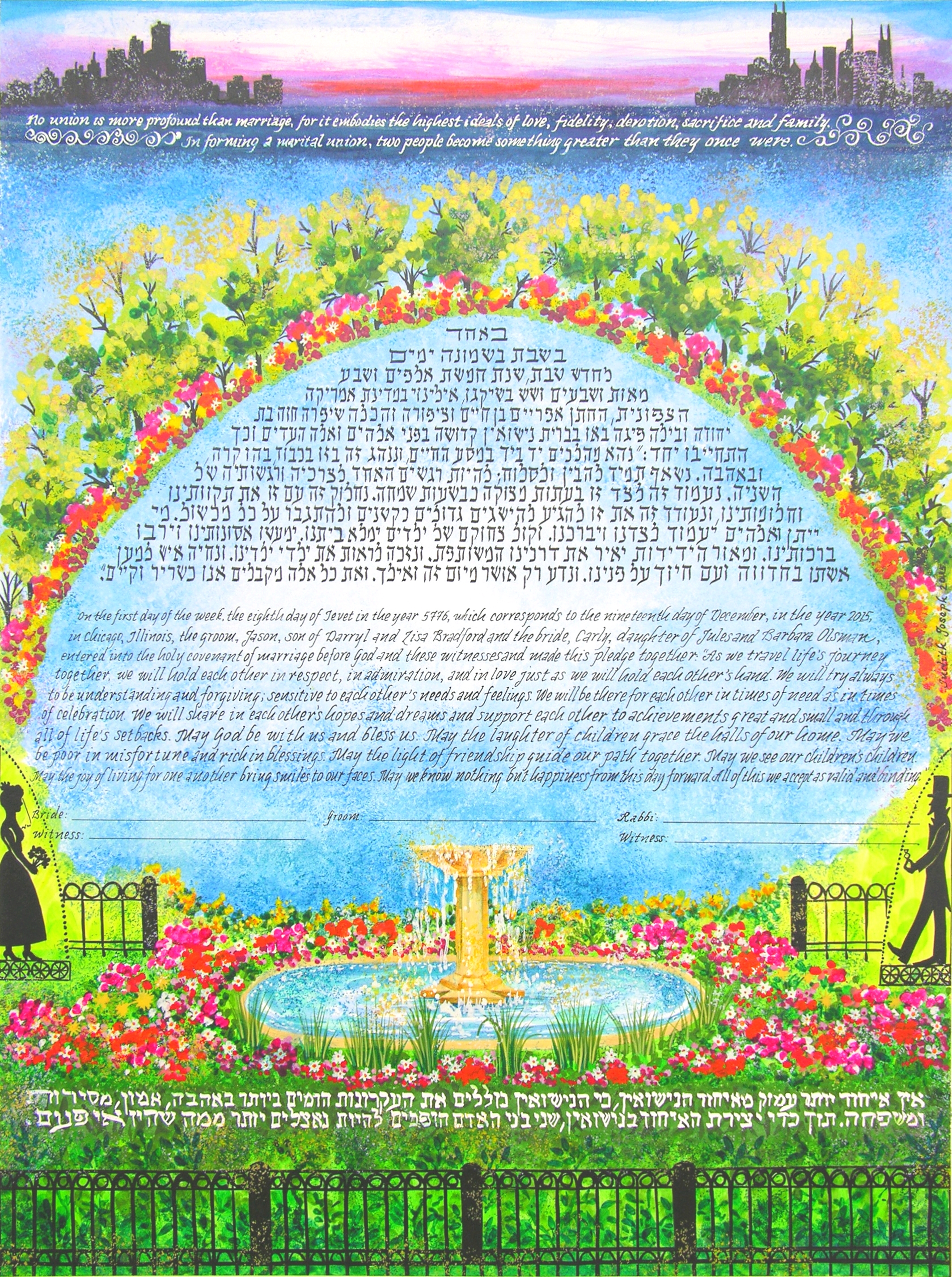 Washington Square Ketubah, Chicago, Illinois, 2015
