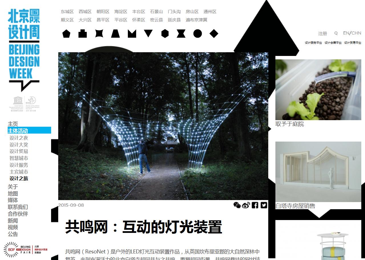 北京设计周网页-ResoNet.png