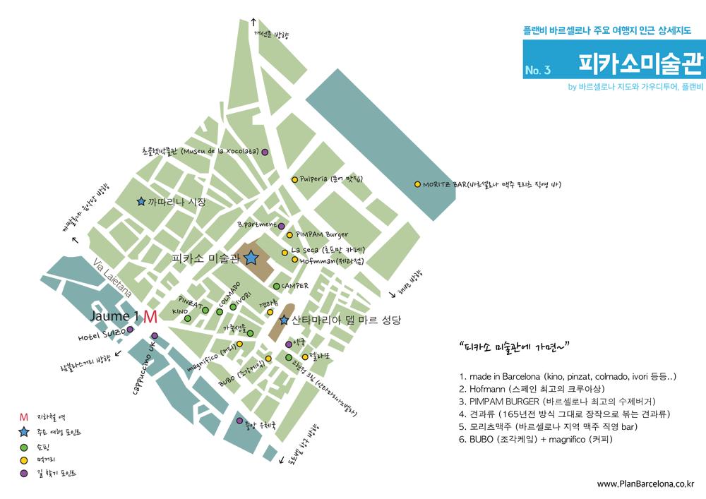 플랜비 포인트지도 3탄 피카소 미술관.png