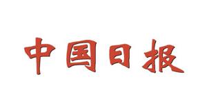 中国日报.png