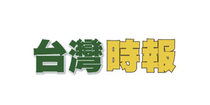 台湾时报.png