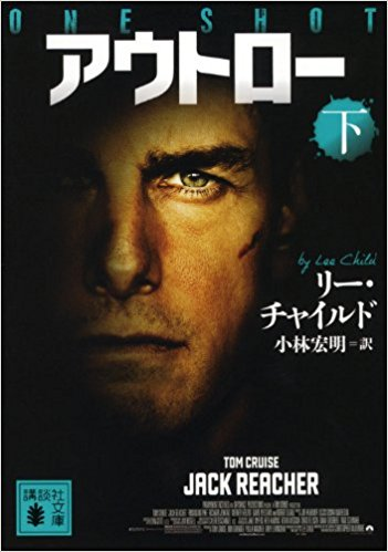 Lee Child - Jack Reacher for Japan (Darley Anderson Literary Agency.)