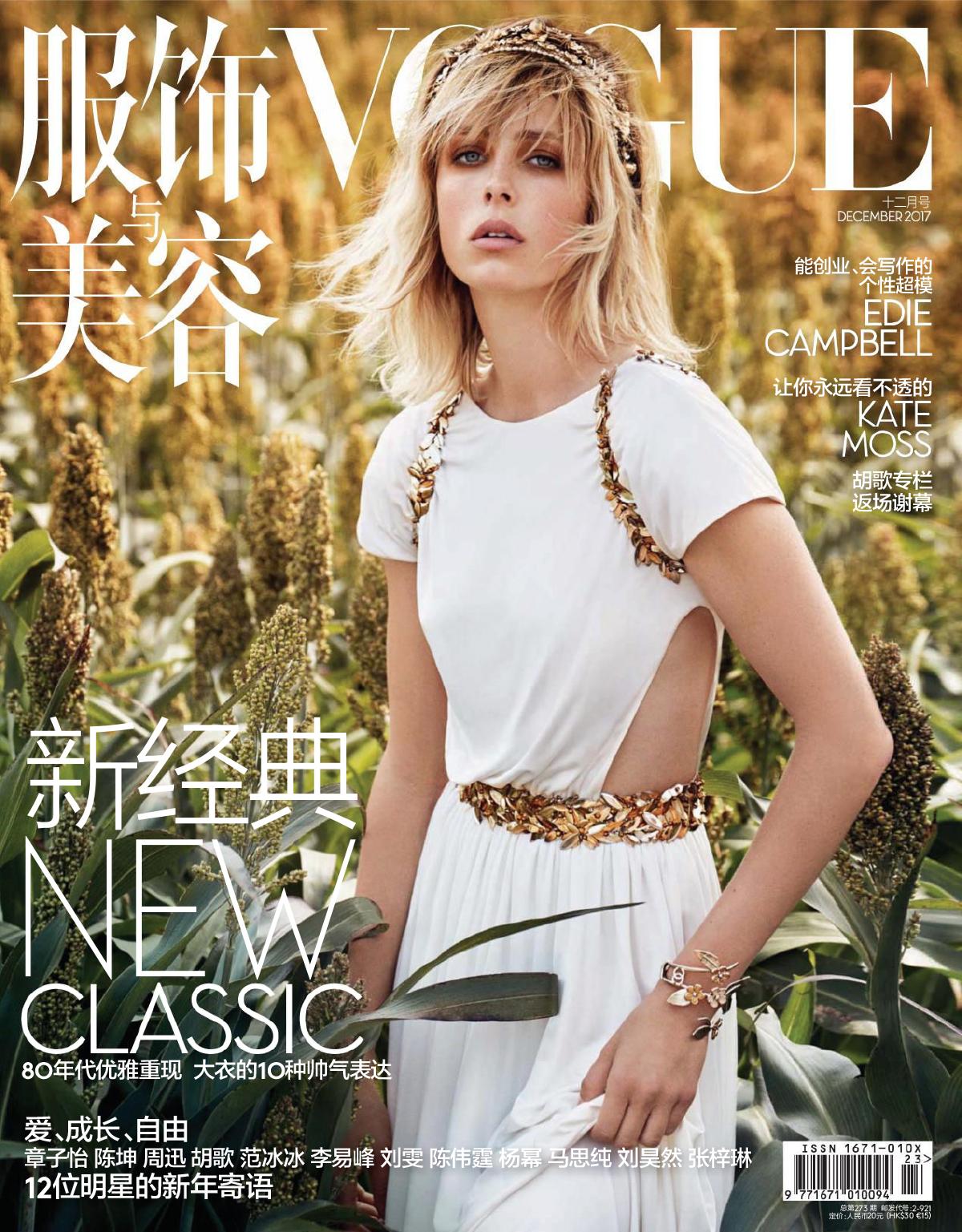 Edie-Campbell-Patrick-Demarchelier-Vogue-China-Dec-2017- (1).jpg