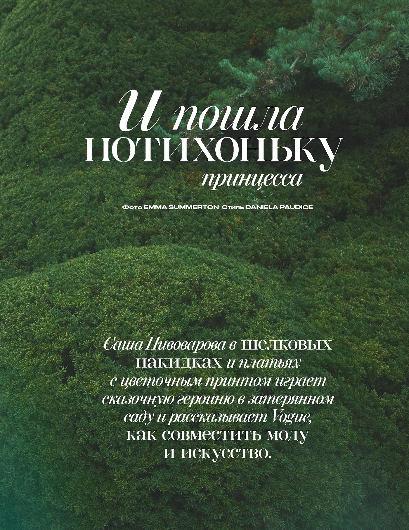 Sasha Pivovarova by Emma Summerton Vogue Russia November 2018 (6).jpg