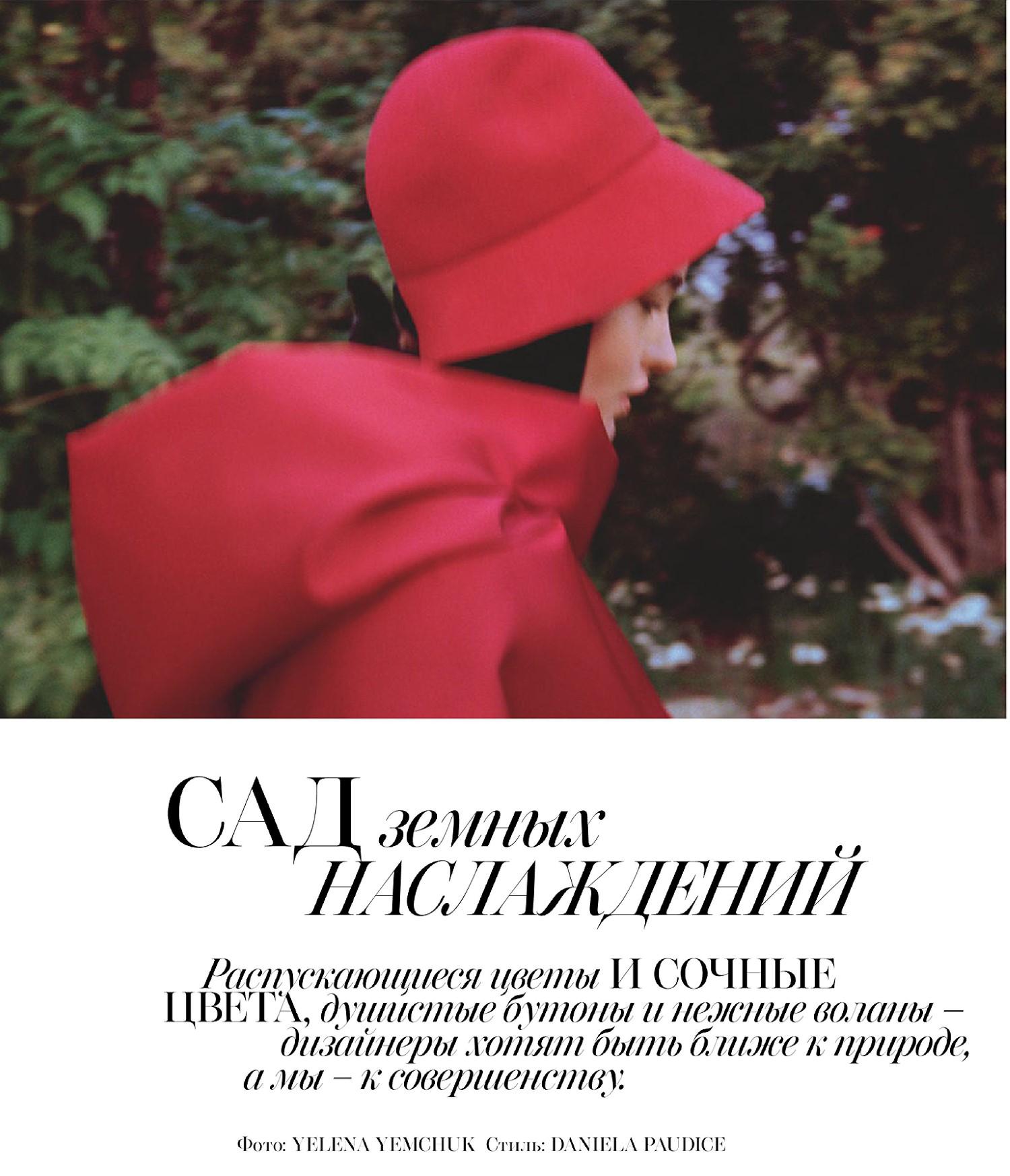 Grace-Elizabeth-Yelena-Yemchuk-Vogue-Russia-April-2019 (5).jpg