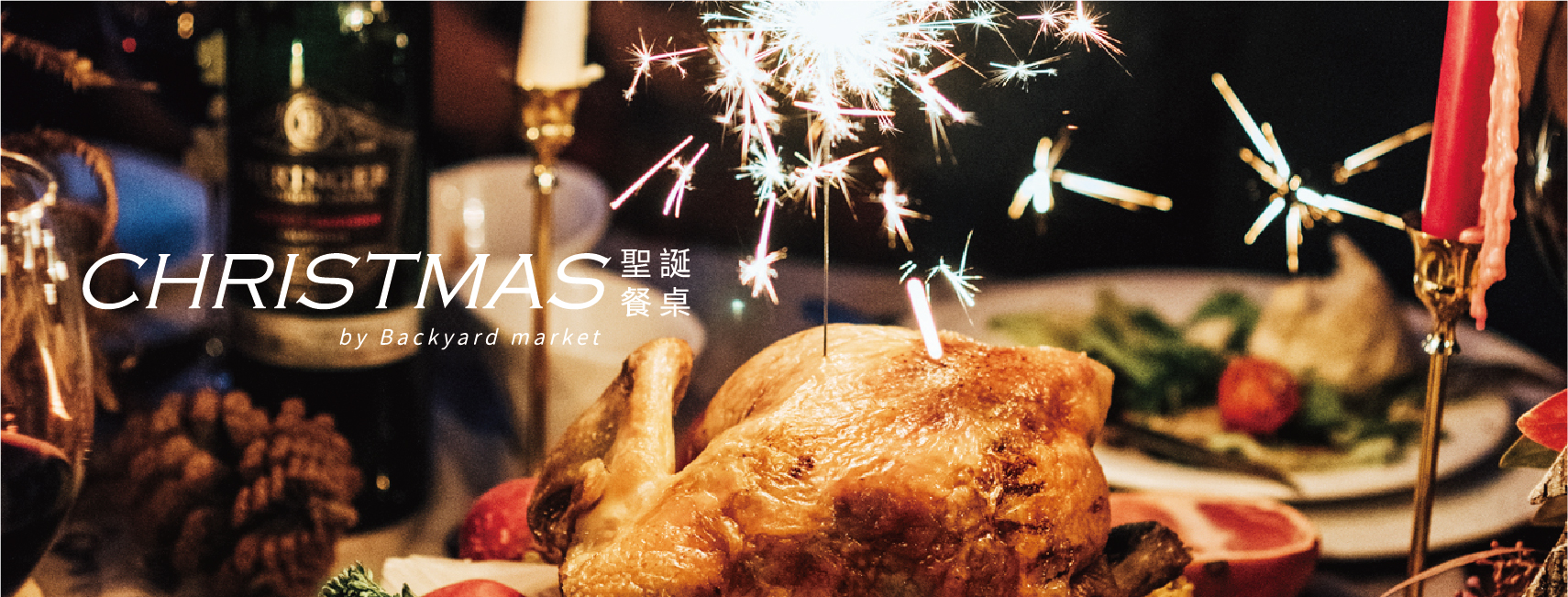 2018-12-05_聖誕餐桌_網站圖宣-01.jpg