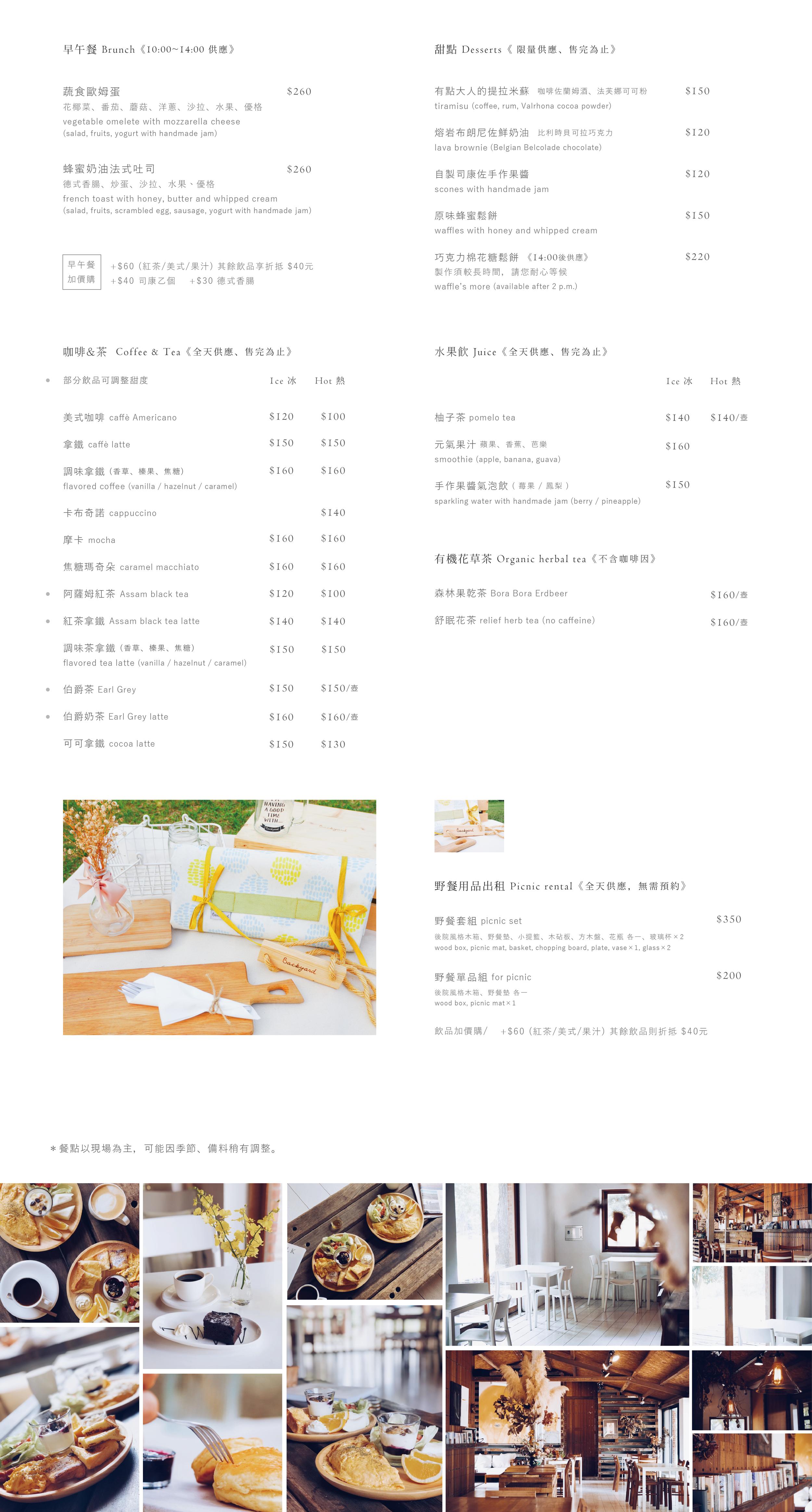 1月菜單改版+野餐-07.png