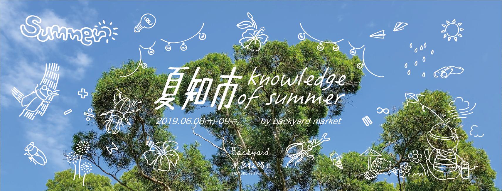 夏知市FB banner_橫-01.png