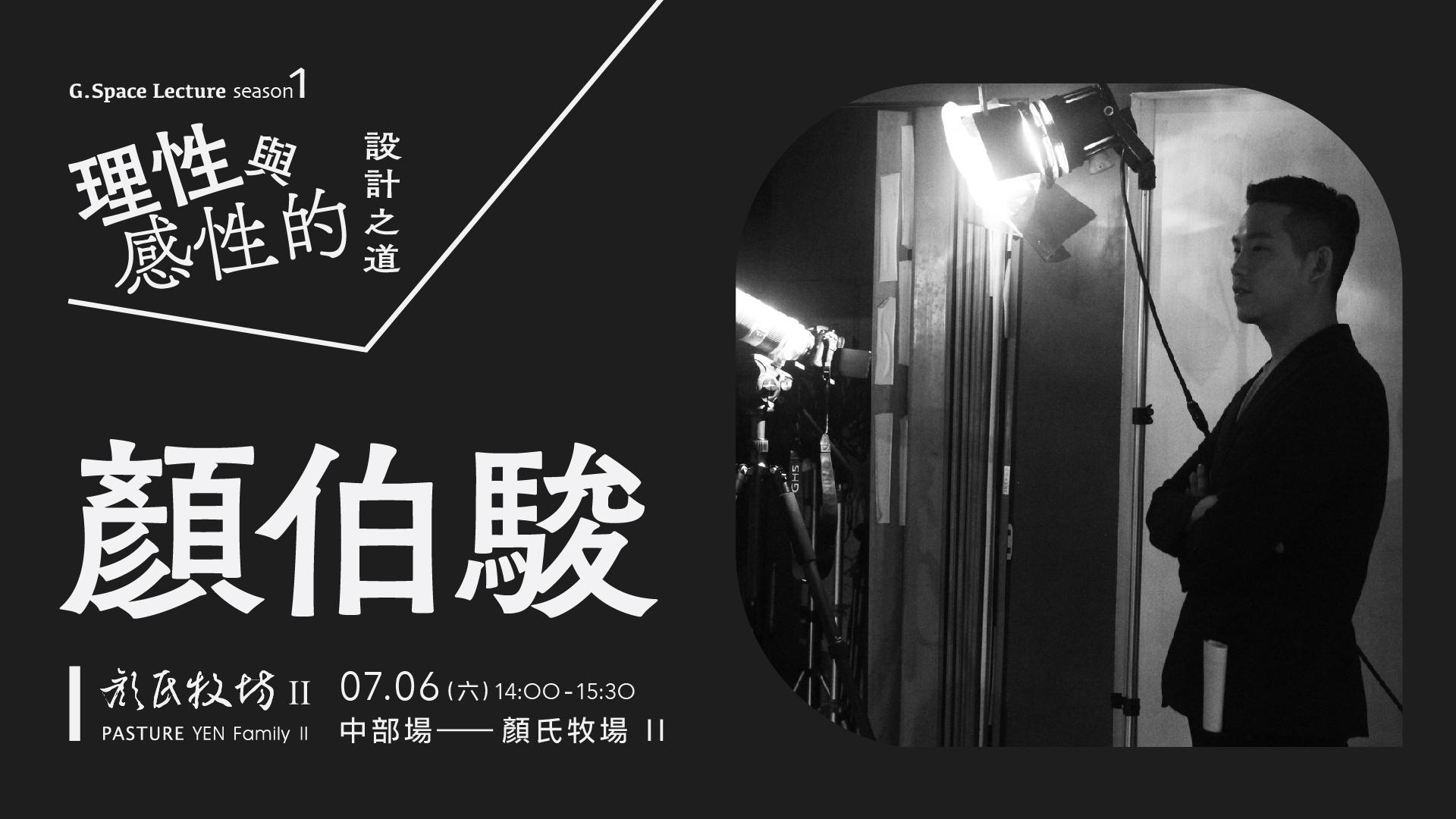 理性與感性的設計之道-2_顏伯駿-1920x1080px-台中.jpg