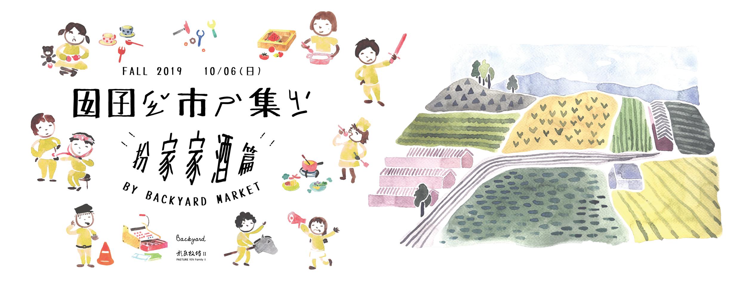2019-09-15_囡囡市集 扮家家酒篇_FB banner-02.png
