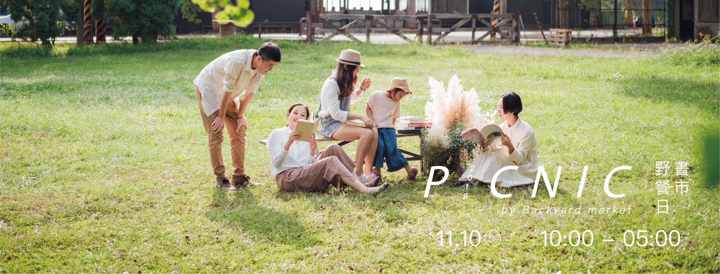2019書市野餐 fb banner-04.png