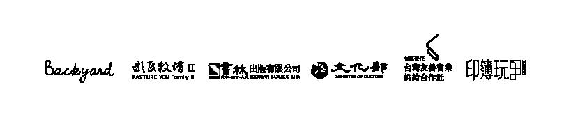 2019書市 贊助Logo_工作區域 1.png