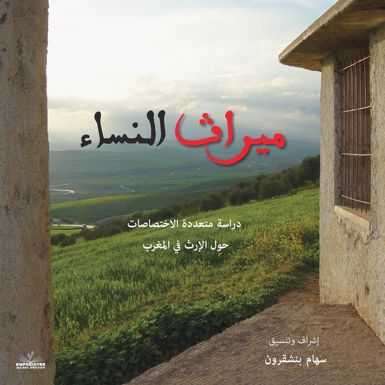 Mirath An-nissae - Version arabe, parution simultanée avec la version francophone, 2017