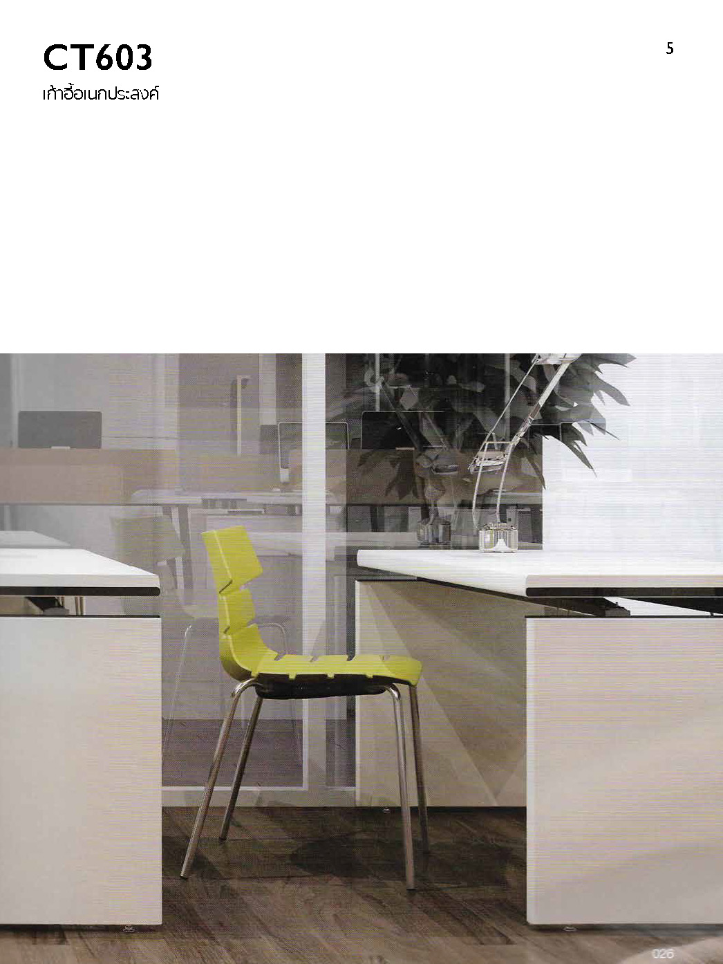 Top Furniture Catalog 2019_Page_40.jpg