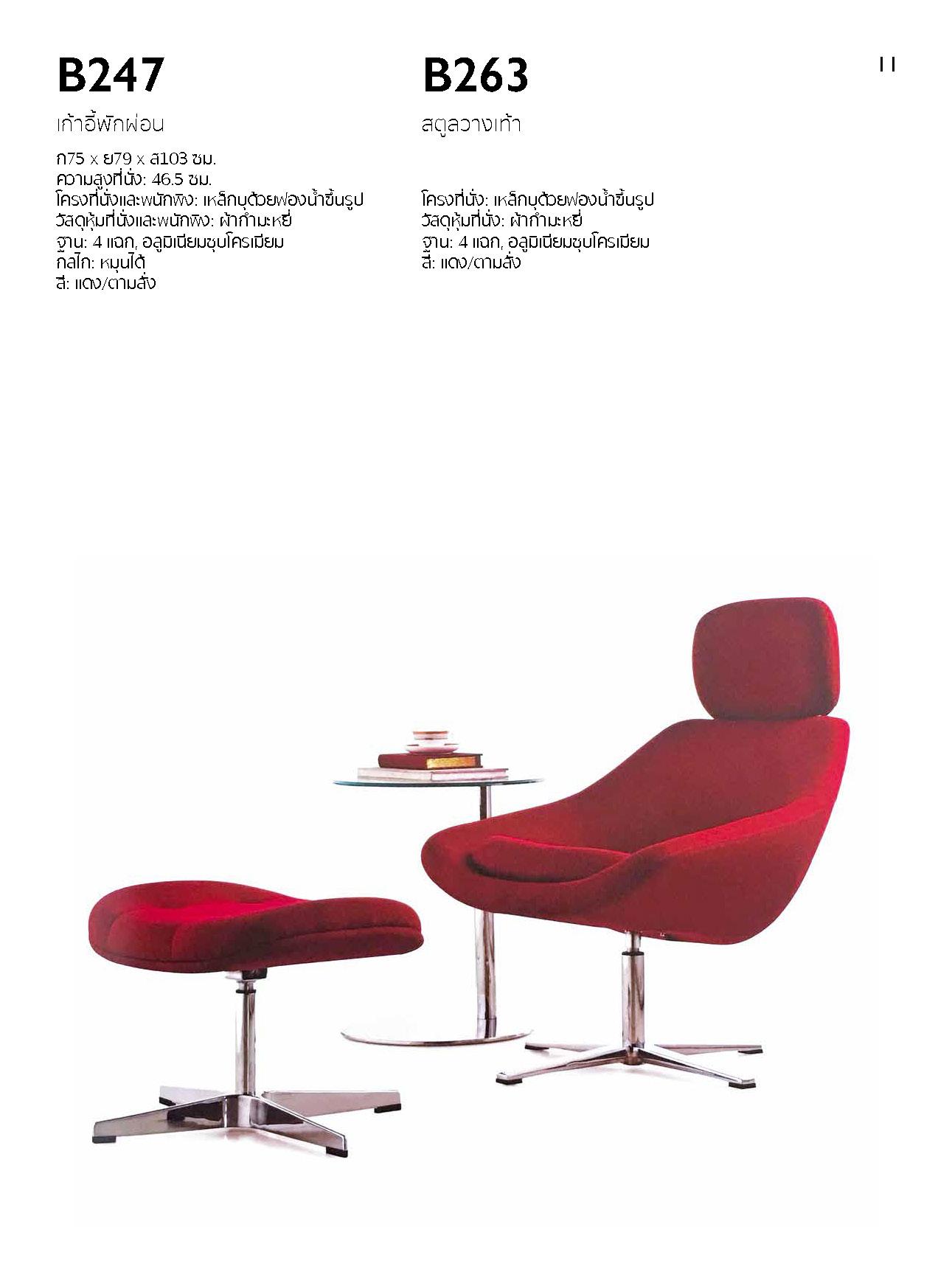 Top Furniture Catalog 2019_Page_46.jpg