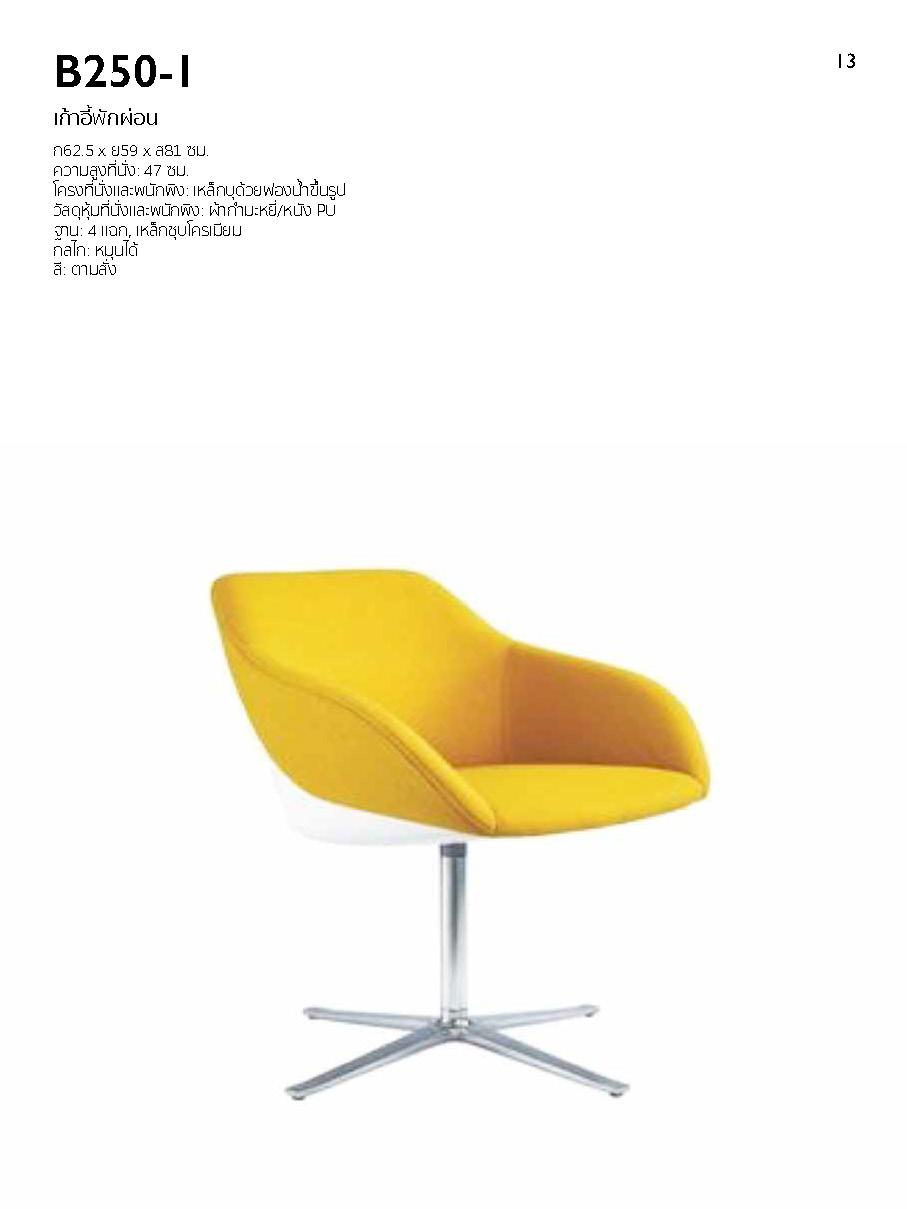 Top Furniture Catalog 2019_Page_48.jpg