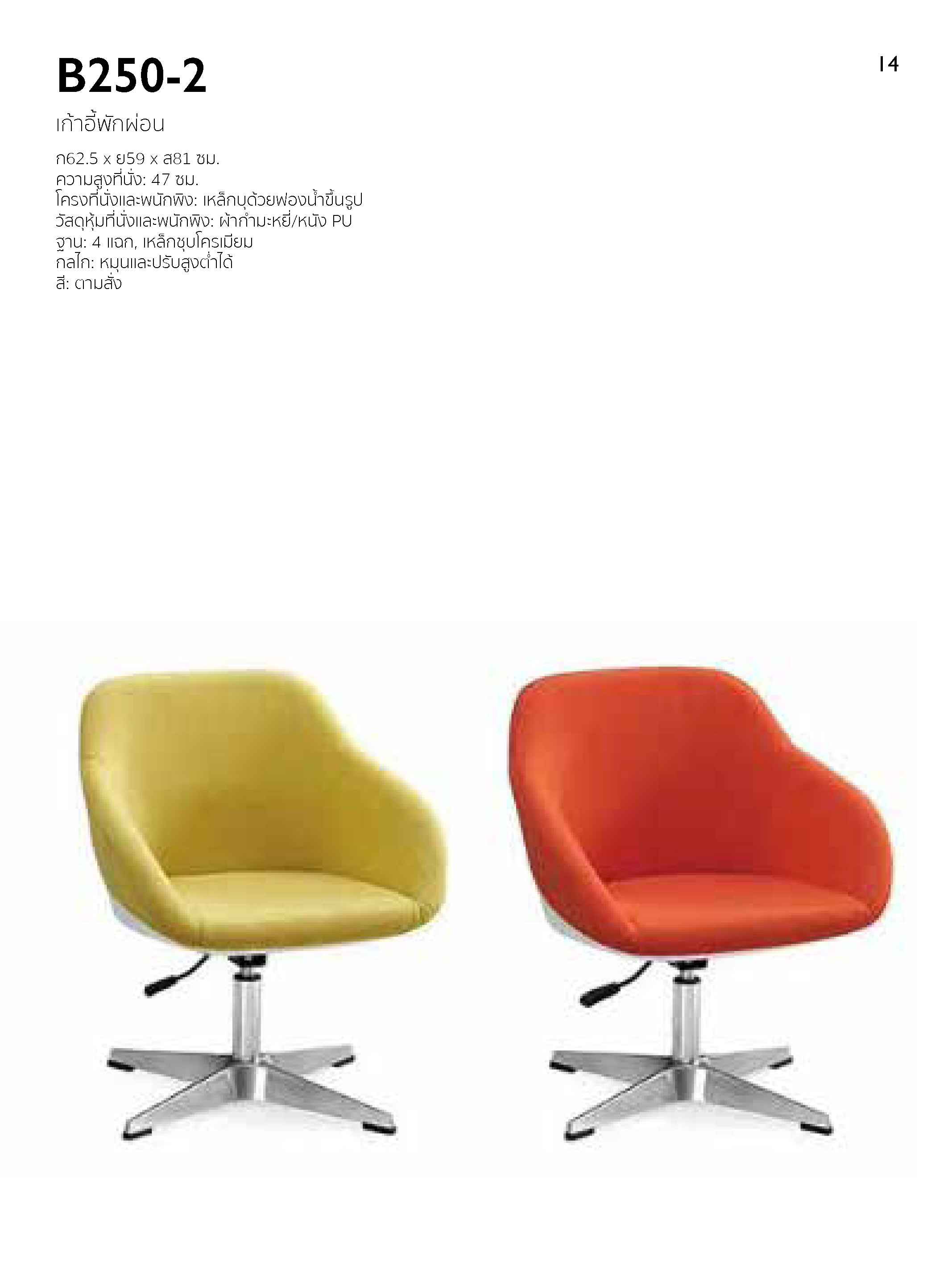 Top Furniture Catalog 2019_Page_49.jpg