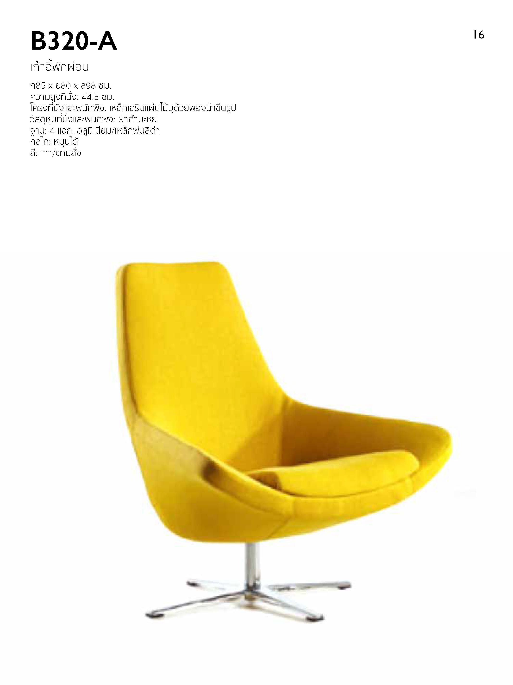 Top Furniture Catalog 2019_Page_51.jpg
