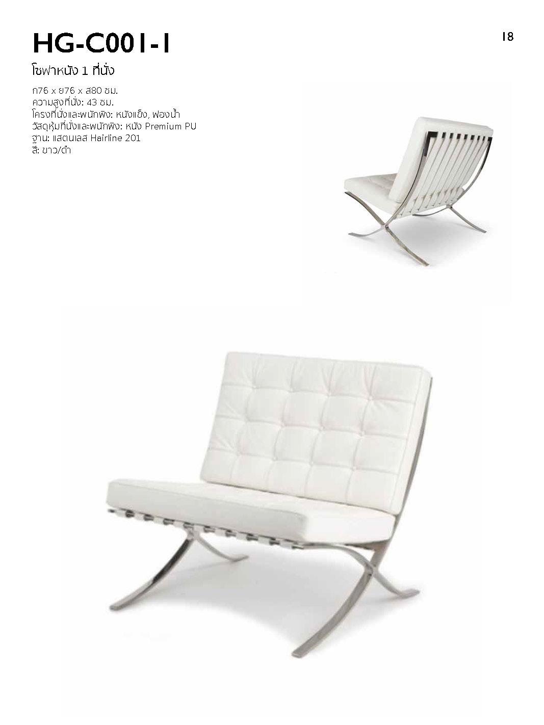 Top Furniture Catalog 2019_Page_53.jpg