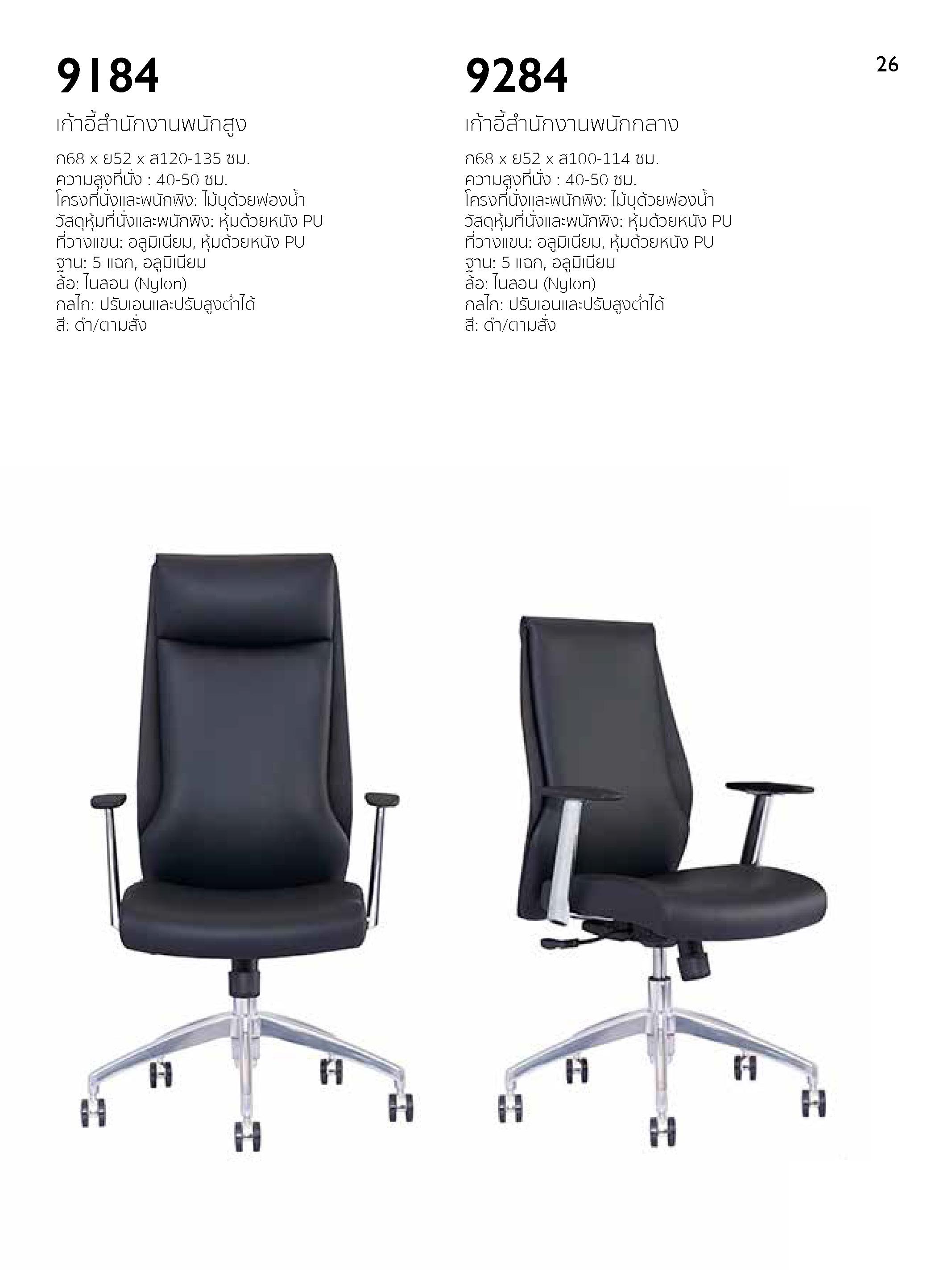 Top Furniture Catalog 2019_Page_61.jpg