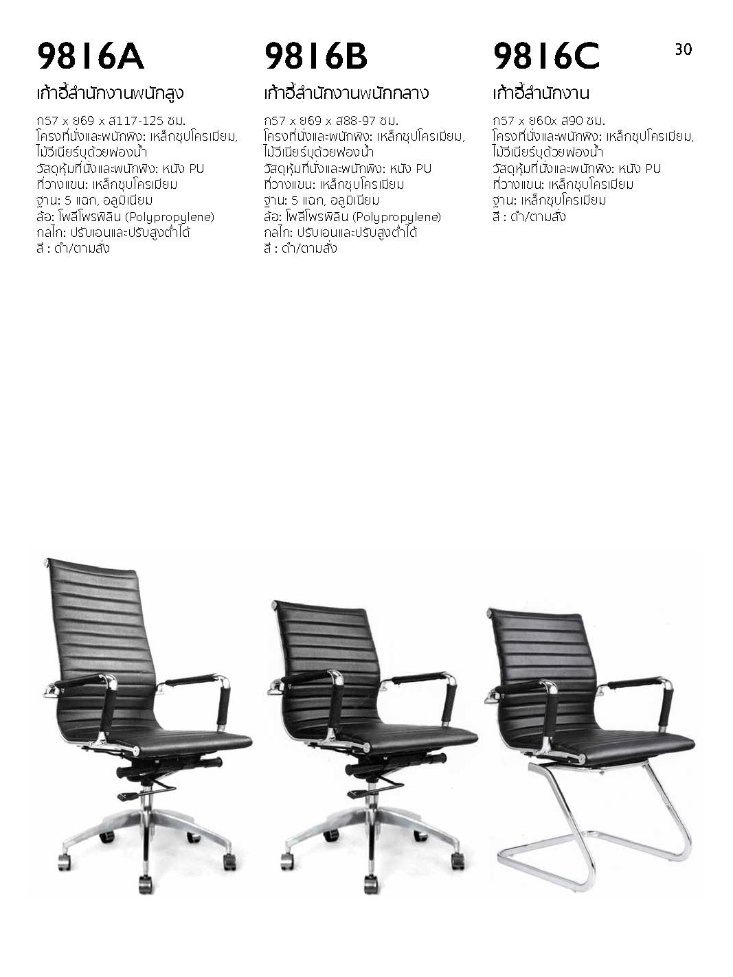 Top Furniture Catalog 2019_Page_65.jpg