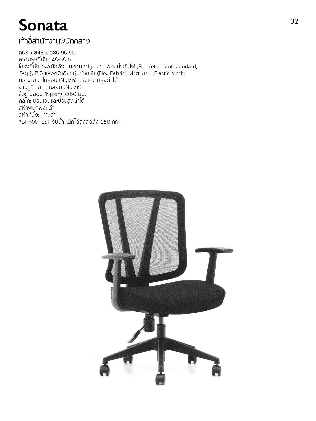 Top Furniture Catalog 2019_Page_67.jpg