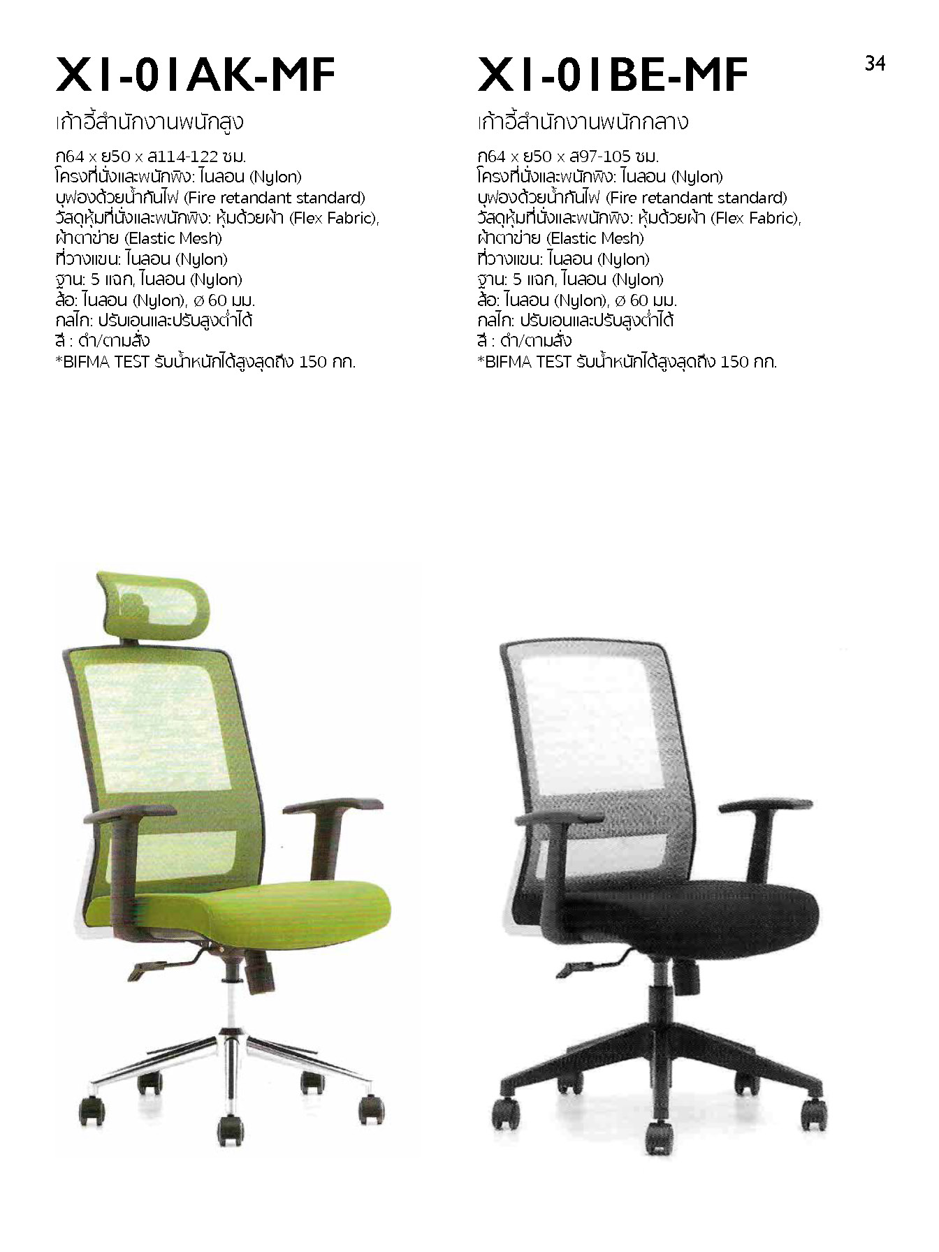 Top Furniture Catalog 2019_Page_69.jpg
