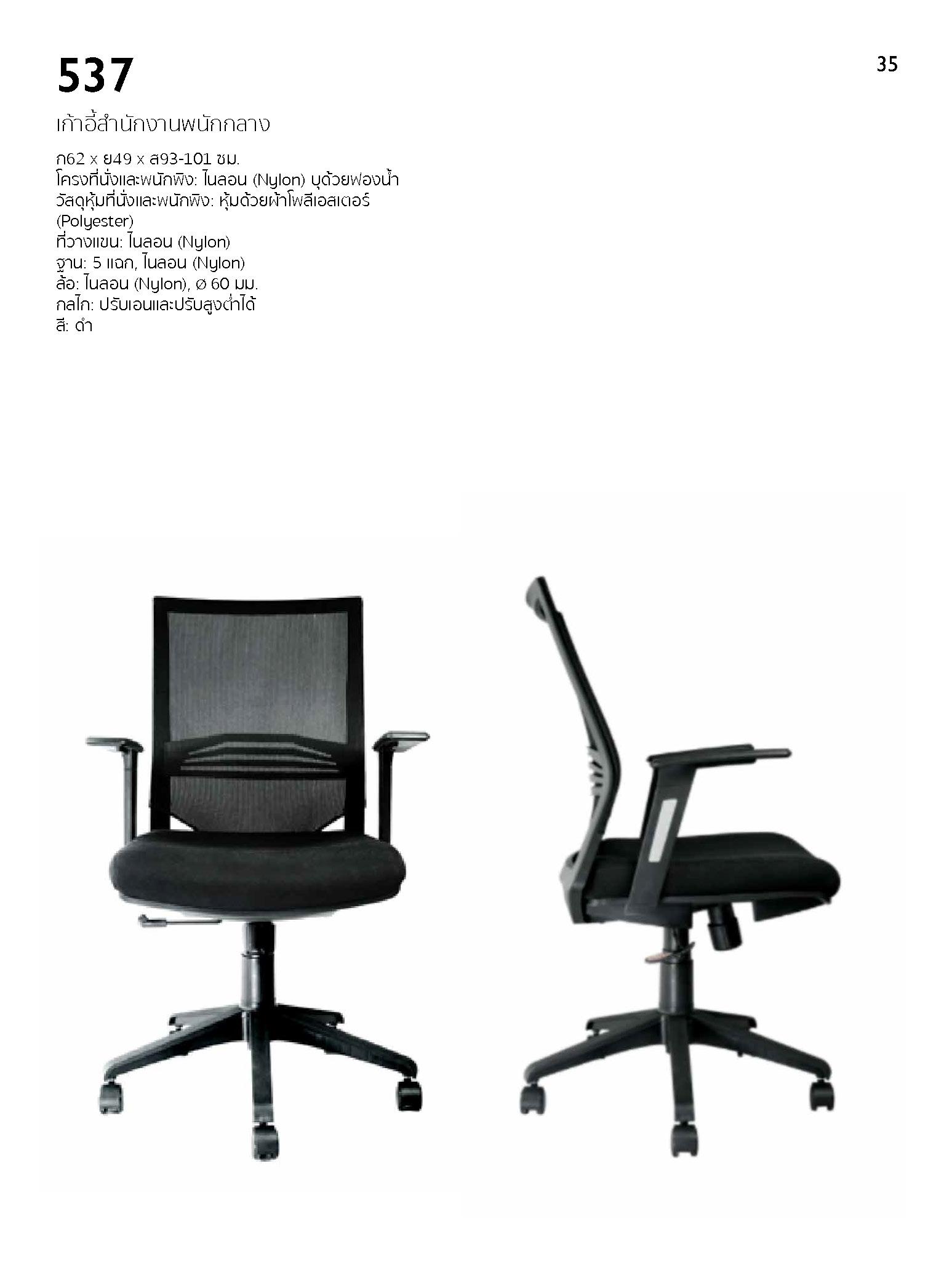 Top Furniture Catalog 2019_Page_70.jpg