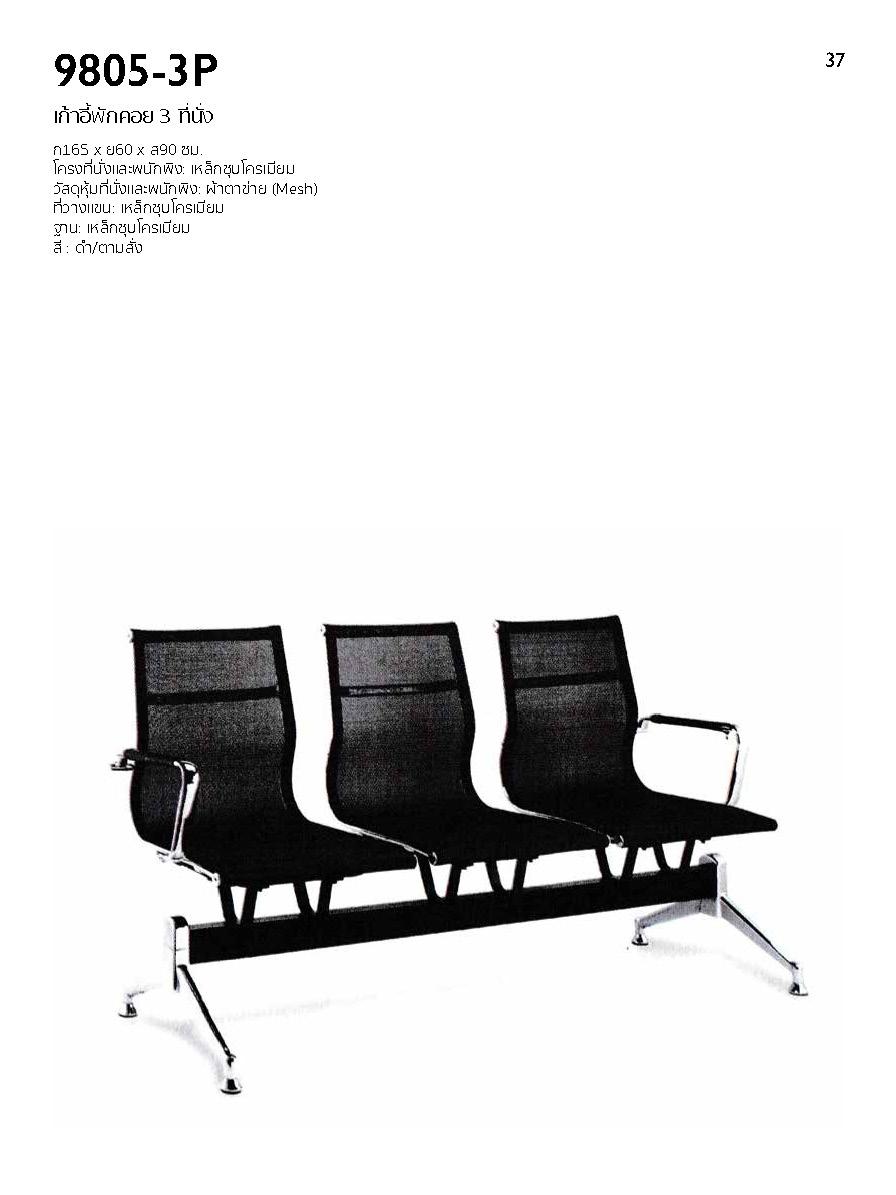 Top Furniture Catalog 2019_Page_72.jpg
