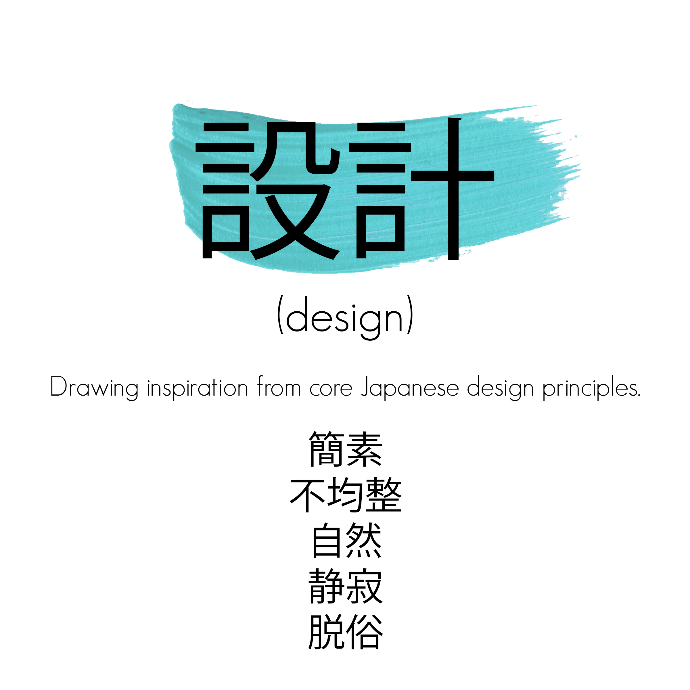 6. Japanese Design Principles.jpg