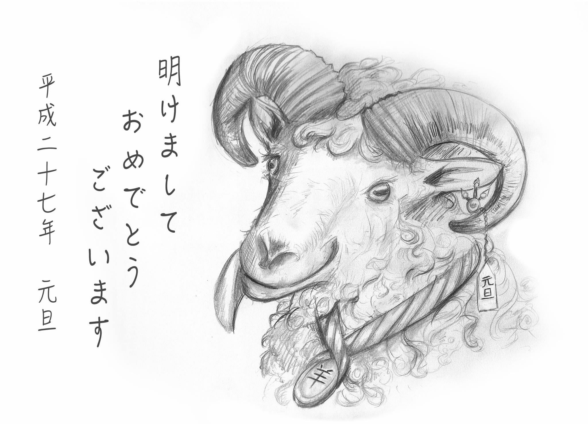 2015 - Year of the Sheep
