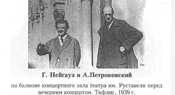 Heinrich Neuhaus with A.S. Petrokovsky
