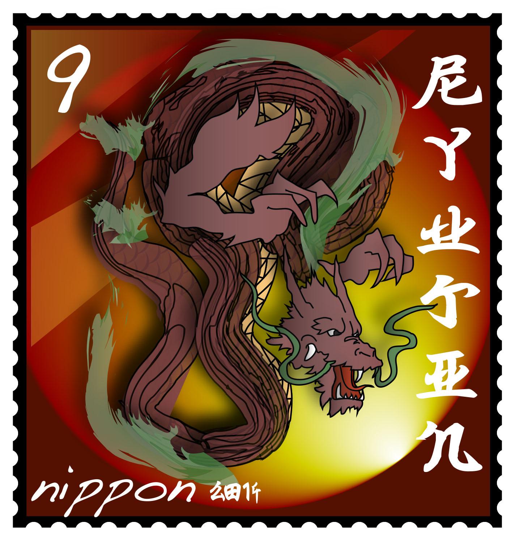 Illustrator: Fictional Postage Stamp Design