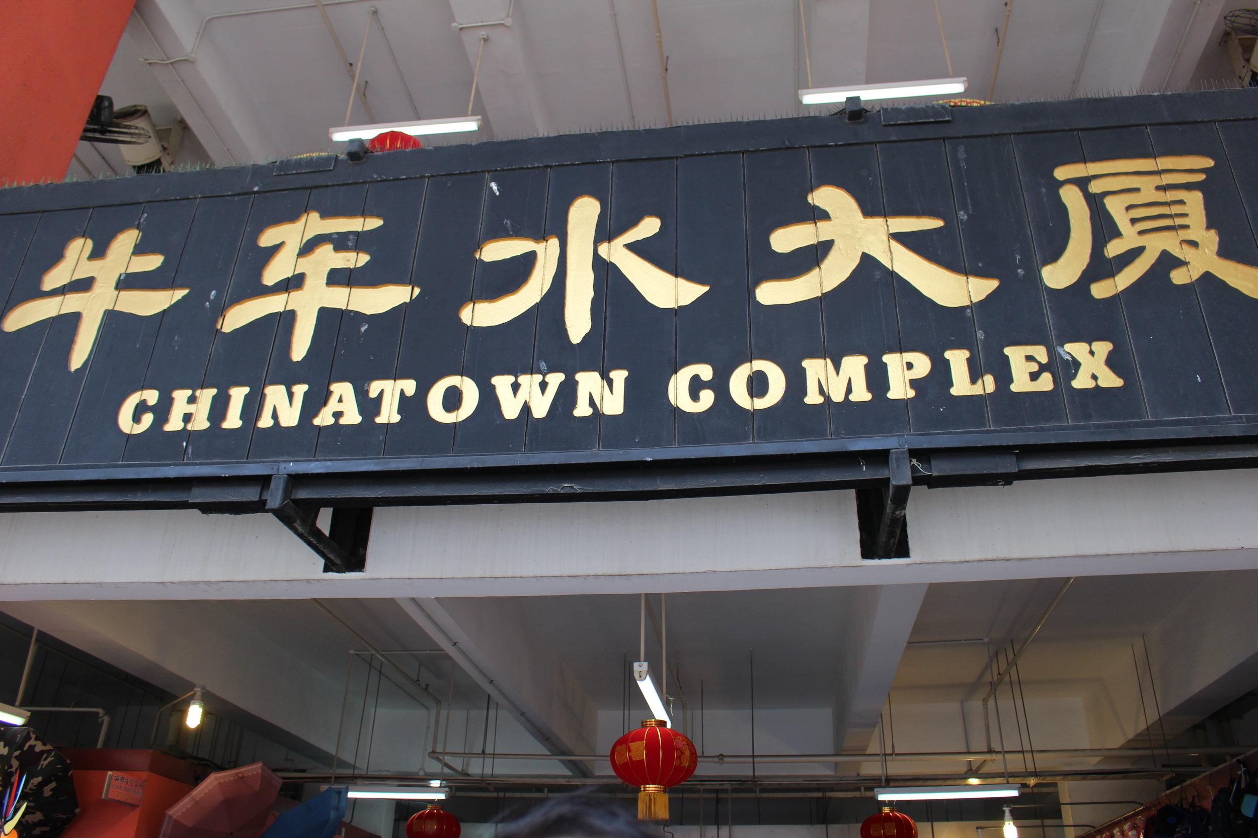 Chinatowncomplex