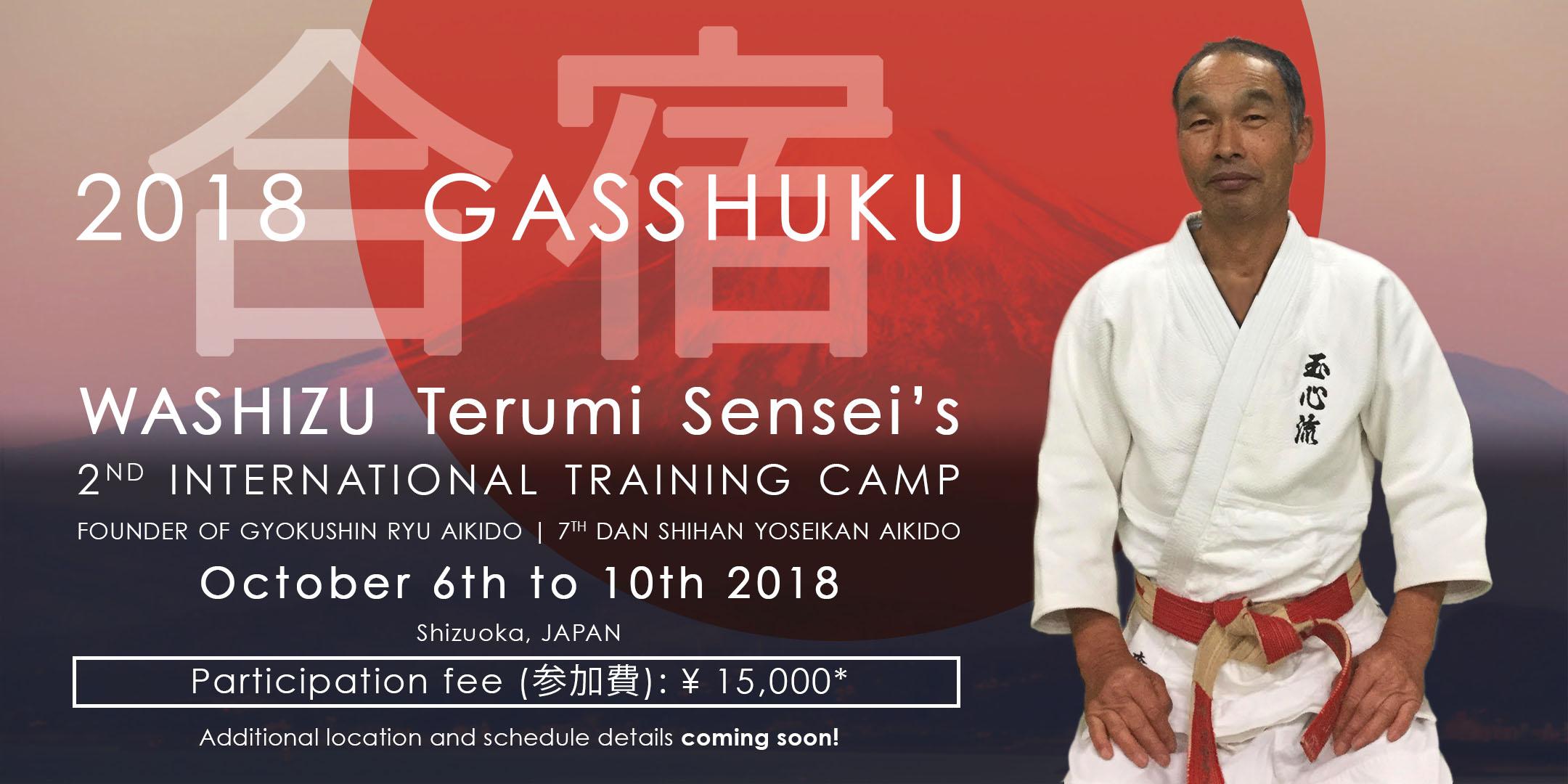 IGRAF_Gasshuku2018_splash.jpg