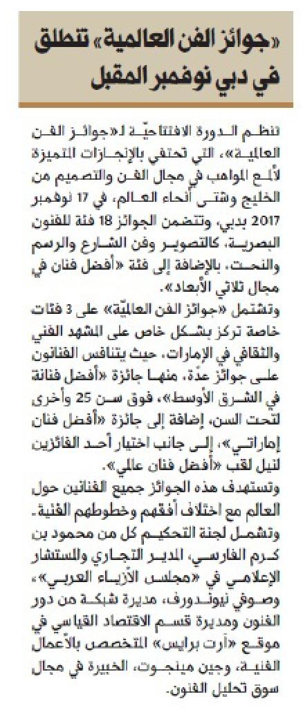 Al Khaleej Newspaper