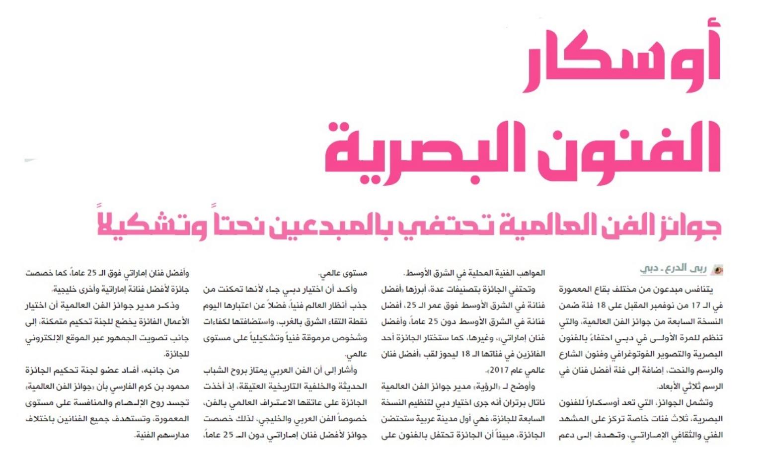 Alroeya Newspaper