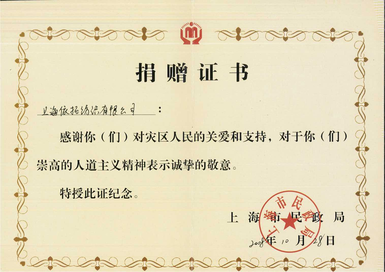 shanghai-etop-donations