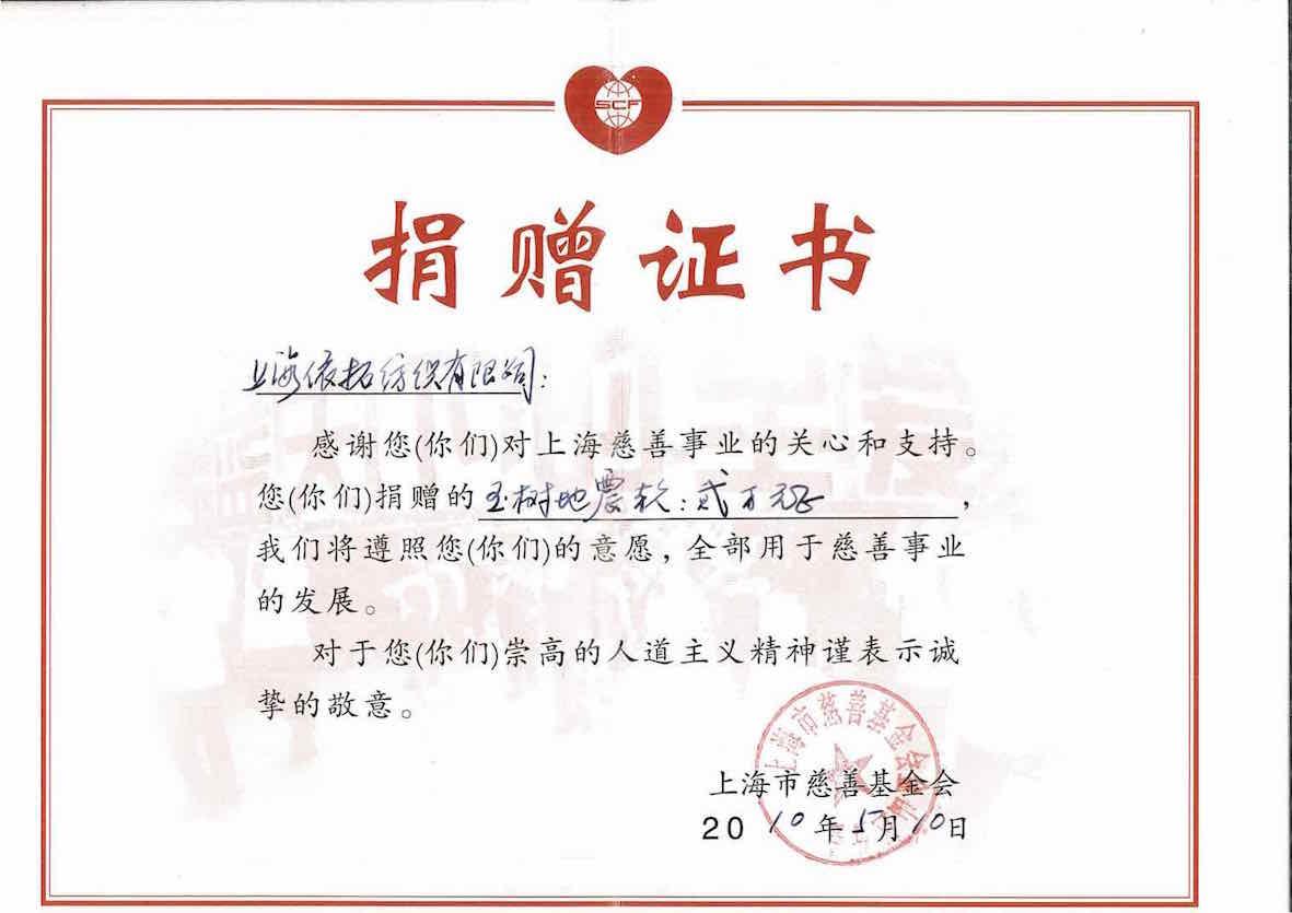 shanghai-etop-kanetop-csr