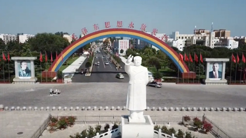 A MAOIST TOWN IN MODERN CHINA