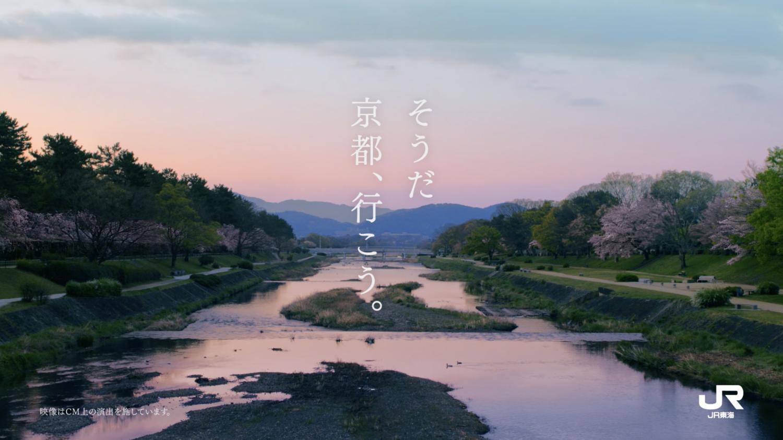 JR東海『そうだ 京都、行こう。』TVCM   ナレーションが柄本佑さんへと変更になった同CMの編曲を担当。