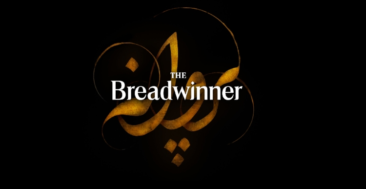 The-Breadwinner-new-text.jpg