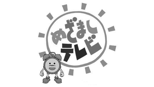 mezamashiloho.jpg