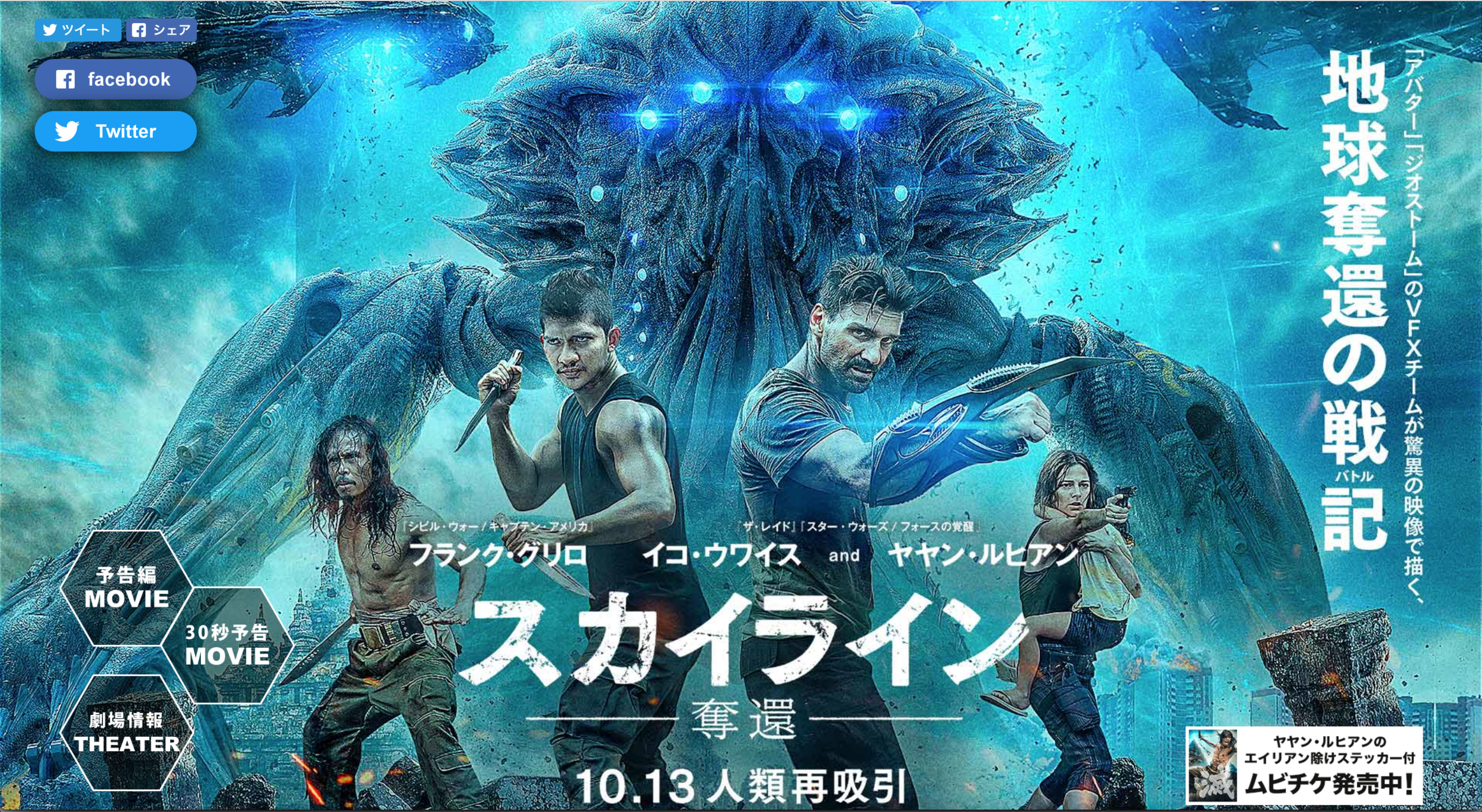 Beyond Skyline hits theaters in Japan 10.13.2018!