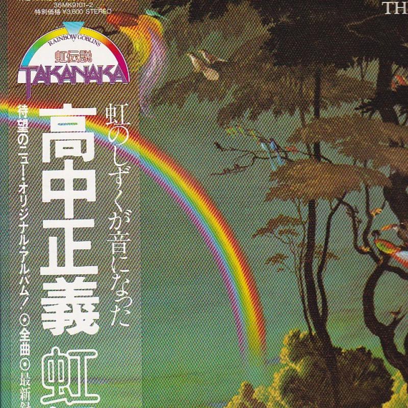 MASAYOSHI TAKANAKA - THE RAINBOW GOBLINS (KITTY RECORDS, 1981)